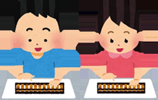 石川速算実務学校